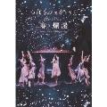 つばきファクトリー ライブツアー2019春・爛漫 メジャーデビュー2周年記念スペシャル