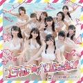 ナツカレ★バケーション [CD+Blu-ray Disc]