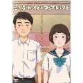 映画「こんぷれっくす×コンプレックス」DVD[FFBM-0017][DVD] 製品画像