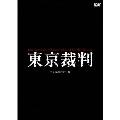 東京裁判 デジタルリマスター版[KIBF-1637/8][DVD]