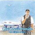 クリス ミュージック プロマイド ~あの空と旅のカセット~