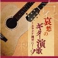 哀愁のギター演歌~カラオケ練習に!