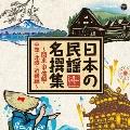 日本の民謡 名撰集 ~関東・甲信越・中部・北陸・近畿編~