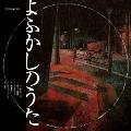 よふかしのうた [CD+DVD]<初回生産限定盤/ライブDVD盤>