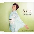 冬の月/Dear Friends feat.山崎千裕+ROUTE14band/黒田ブギー