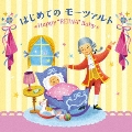 """令和Babyのための音育シリーズ はじめてのモーツァルト~Happy """"REIWA"""" Baby~"""