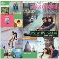 トワ・エ・モア ベスト30《音得-OTOKU-シリーズ》