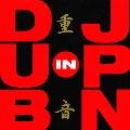 重音-DUB in JPN