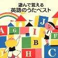 遊んで覚える英語のうたベスト<COLEZO!> CD
