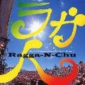 Ragga-N-Chu/ラガ人