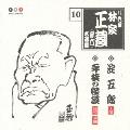 林家正蔵 名演集 10.淀五郎/年枝の怪談