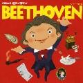 クラシックで遊ぼう!学ぼう! 2ベートーヴェン