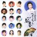 キング最新演歌ベストヒットニ00七 新春