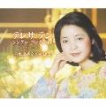 テレサ・テン シングル・コレクション-日本語曲完全収録盤-