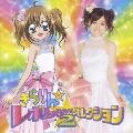 きらりん☆レボリューション・ソング・セレクション VOL.2 [CD+DVD]<初回生産限定盤>