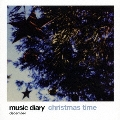 ミュージック・ダイアリー 12月 クリスマス・タイム