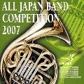 全日本吹奏楽コンクール2007 Vol.3 中学校編III