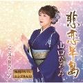 悲恋半島/やっぱり惚れちゃった [CD+DVD]