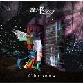 Chronos<通常盤>