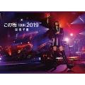 「この街」TOUR 2019 [2Blu-ray Disc+2CD+フォト・ブックレット]<初回生産限定盤>
