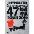 KING OF STAGE VOL.14 47都道府県TOUR 2019