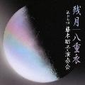 残月 八重衣 -第17回藤本昭子演奏会-