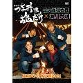 「つまみは塩だけ」DVD「東京ロケ・たき火編 2021」