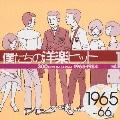 僕たちの洋楽ヒットVol.1(1966~67)
