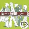 僕たちの洋楽ヒットVol.8(1975~76)