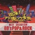 出没! アド街ック天国ベスト・セレクション 80's POP & ROCK