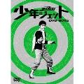 少年ジェット DVD-BOX 5 鉄人騎士篇<初回生産限定版>