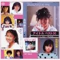 音得シリーズ/アイドル ベスト30