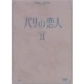パリの恋人 DVD-BOX II