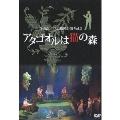 谷山浩子の幻想図書館 Vol.3 アタゴオルは猫の森<通常盤>