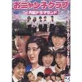 おニャン子クラブ in 月曜ドラマランド BOX2(4枚組)