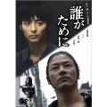 誰がために[BCBJ-2428][DVD] 製品画像