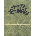 ナニワ金融道 DVD-BOX(6枚組)<特典付初回生産限定版>