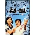 柔道一直線 DVD-BOX 2<初回生産限定版>
