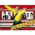 特急田中3号 DVD BOX(6枚組)