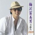 梅沢富美男 全曲集 2009