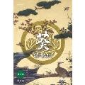 NHK大河ドラマ 葵 徳川三代 完全版 第壱集(7枚組)
