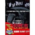 爆裂都市 BURST CITY<期間限定出荷版>