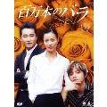 百万本のバラ DVD-BOX7