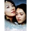 雪の花 DVD-SET