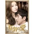 狂気の愛 DVD-BOX1