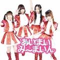 とらぶるめーかー/めーきゃっぷ! [CD+DVD]<初回限定盤>