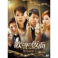 欲望の仮面 DVD-BOX3