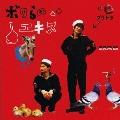 ボクらのエキス [CD+DVD]