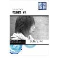 情熱大陸×鬼龍院翔[DVD][EAZV-0095][DVD] 製品画像