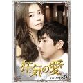 狂気の愛 DVD-BOX6